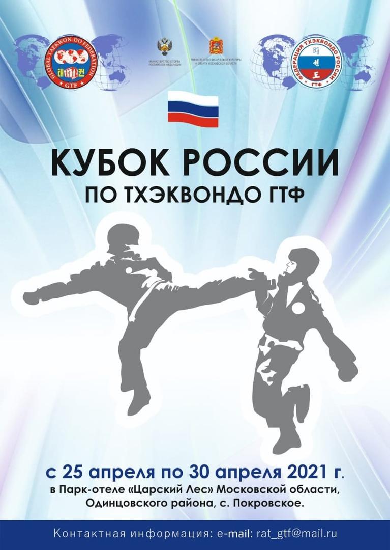 Спортсмены Воротынска поборются за звание обладателя Кубка России по Тхэквондо