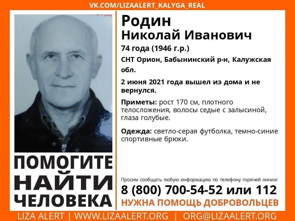 В Бабынинском районе пропал 74-летний мужчина